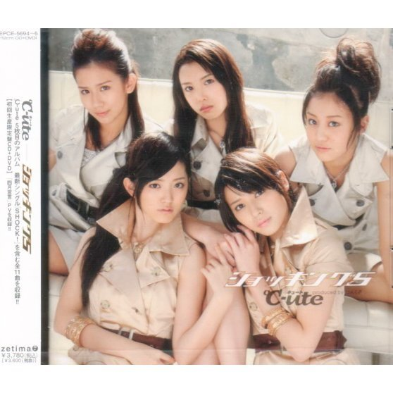 Shocking5 [CD+DVD Limited Edition]