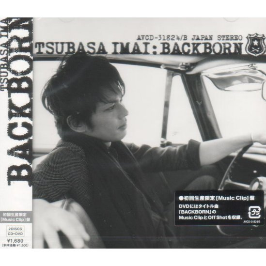 Backborn [CD+DVD Limited Edition Jacket A]