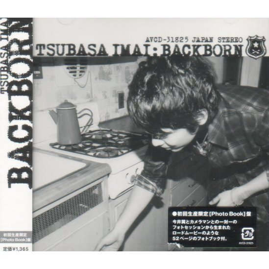 Backborn [CD+Photo Book Limited Edition Jacket B]