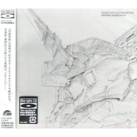 Mobile Suit Gundam Unicorn Original Soundtrack