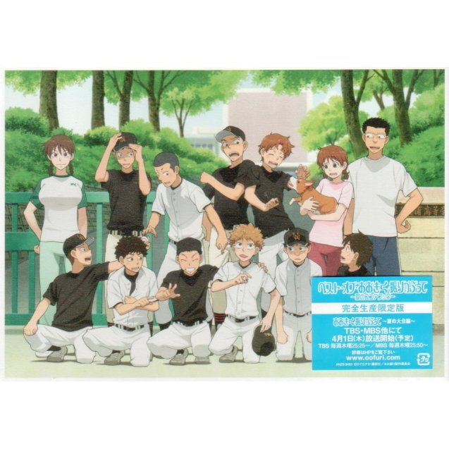 Best Of Okiku Furikabutte - Natsu No Score Book [2DVD+CD Limited Edition]