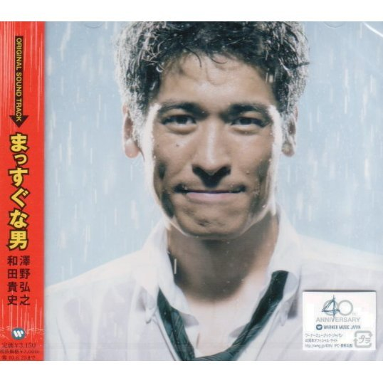 Kansai TV Fuji TV Kei Kayo 22 Ji Drama Massuguna Otoko Original Soundtrack