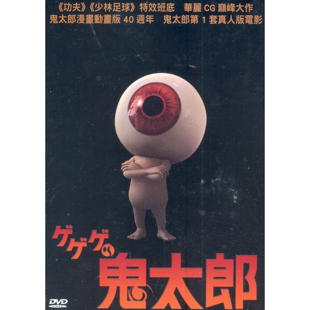 Gegege no Kitaro [Live-Action Movie]