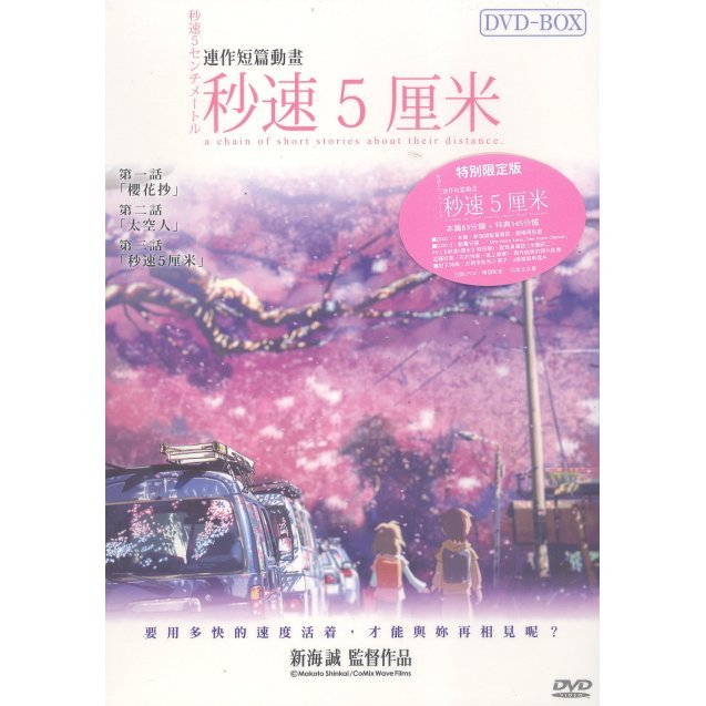 5 Centimeters Per Seconds [Special Limited Edition]