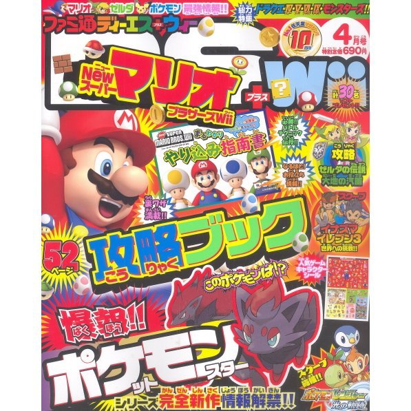 Famitsu DS + Wii [April 2010]