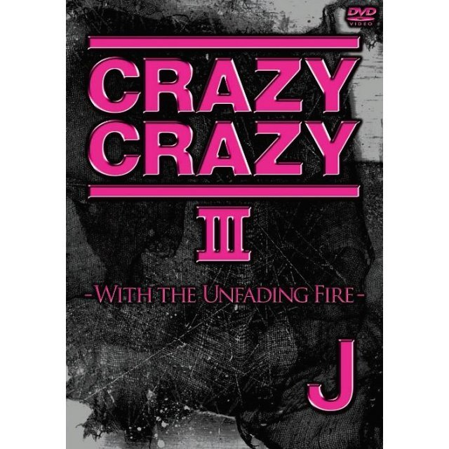 Crazy Crazy 3 - With The Unfading Fire