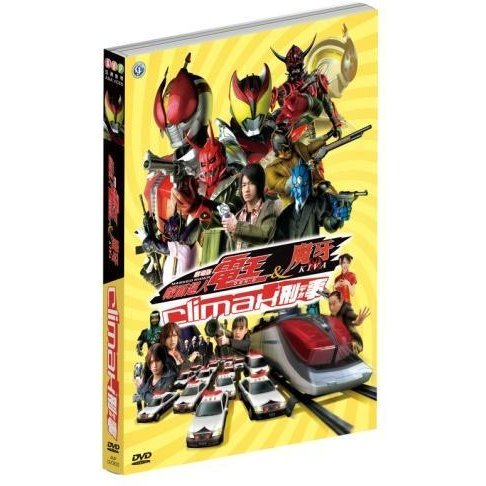 Masked Rider Den-O & Kiva Climax [The Movie]