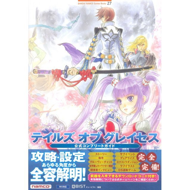 Tales of Graces Official Complete Guide