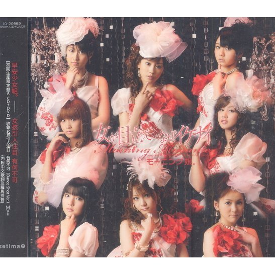 Morning Musume New Album [Version A CD+DVD]