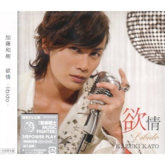 Yokujo - Libido [CD+DVD Limited Edition]