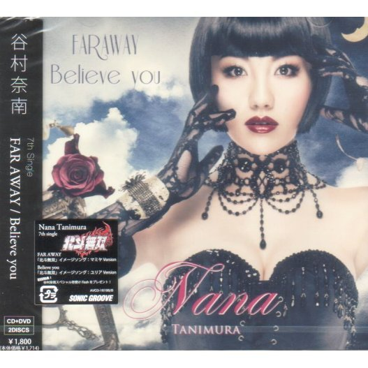 Far Away / Believe You [CD+DVD Jacket B]