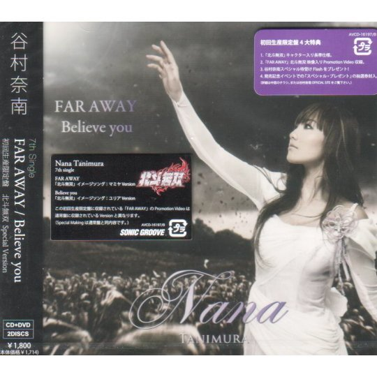 Far Away / Believe You [CD+DVD Limited Edition Jacket A]