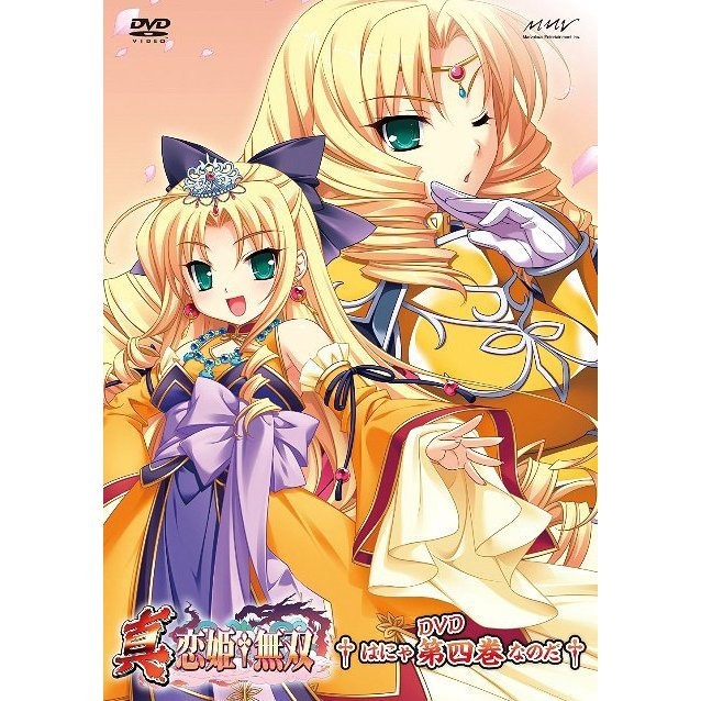 Shin Koihime Muso Vol.4 [DVD+CD Limited Edition]