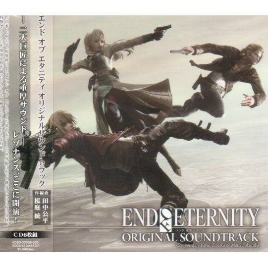 End Of Eternity Original Soundtrack