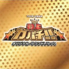 Tokujo Kabachi Original Soundtrack