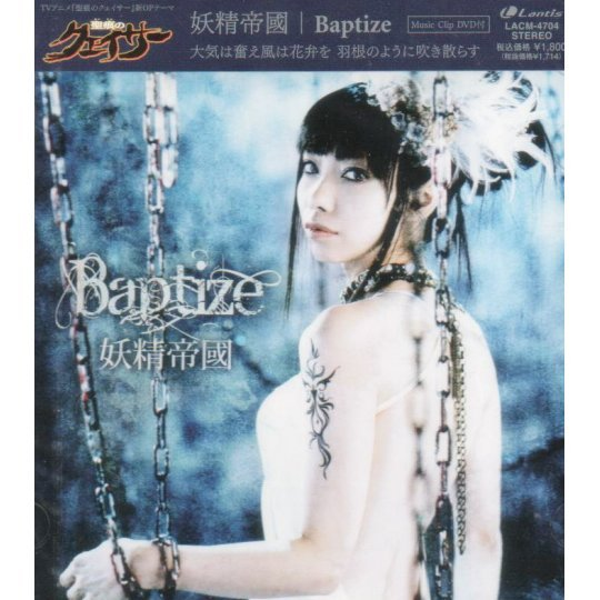 Baptize (The Qwaser Of Stigmata New Intro Theme) [CD+DVD]