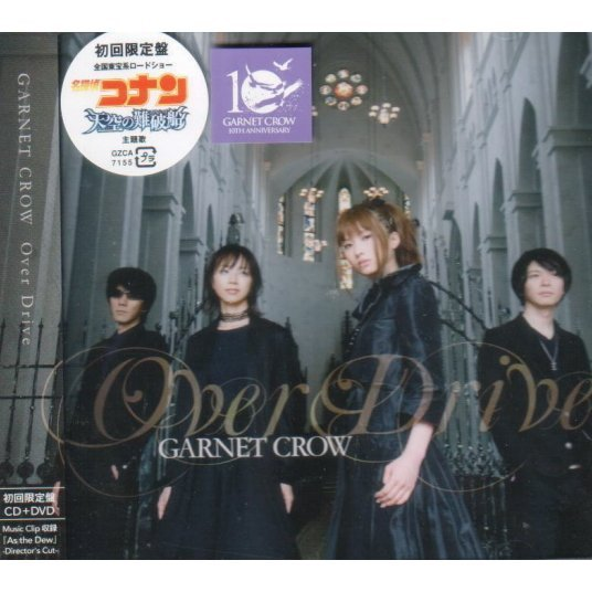 Over Drive [CD+DVD Limited Edition]