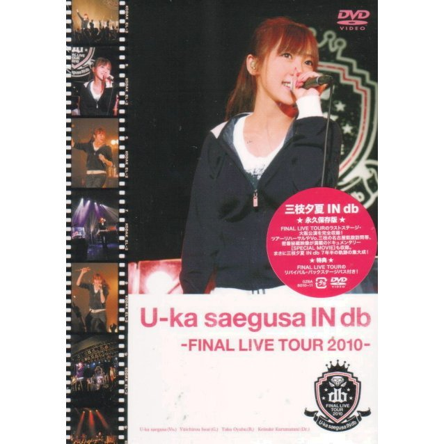 U-ka Saegusa In Db - Final Live Tour 2010