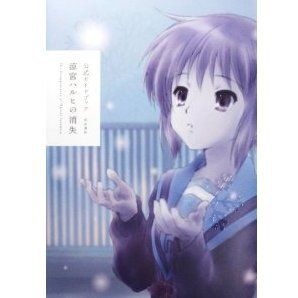 Disappearance of Suzumiya Haruhi Formal Guide Book