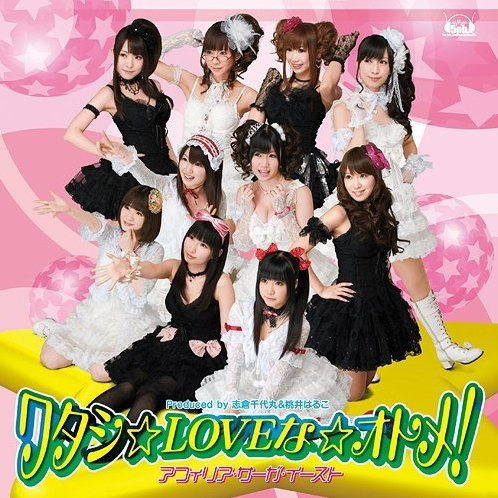 Watasni Love Na Otome (W. L. O. Sekai Renai Kiko Intro Theme) [CD+DVD Limited Edition]