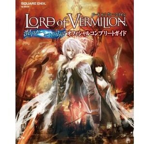 Lord of Vermilion Regression to a Chaos Official Complete Guide