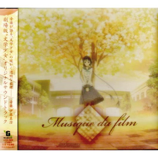 Theatrical Feature Bungaku Shojo Original Soundtrack - Tsuiso Ongaku Musique Du Film