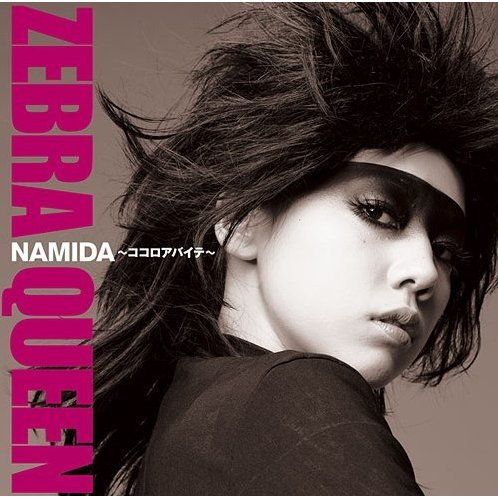 Namida - Kokoro Abaite [CD+DVD Limited Edition]