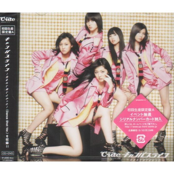 Campus Life - Umaretekite Yokatta [CD+DVD Limited Edition Type A]