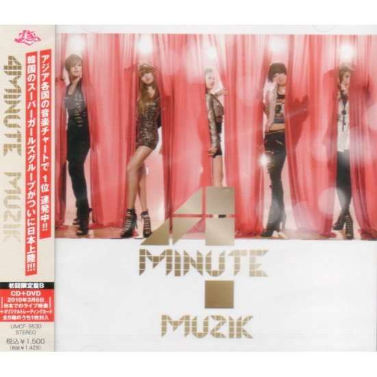 Muzik [CD+DVD Limited Edition Jacket Type B]