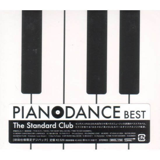 Piano Dance Best