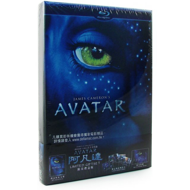 Avatar [Limited Gift Set]