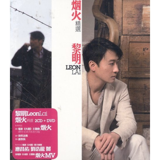 Leon Lai New+Best Selections [2CD+DVD]