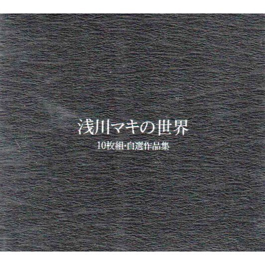 Maki Asakawa No Sekai CD 10 Box Set Jisen Sekuhinshu [Limited Edition]