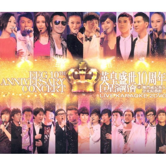 EEG 10th Anniversary Concert [2DVD]