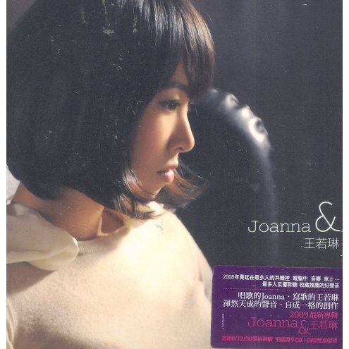 Joanna & Wang Ruo-Lin [CD+DVD]