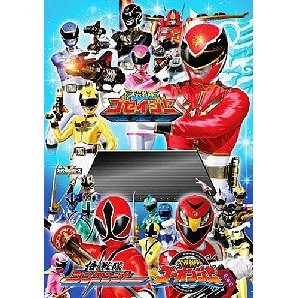 Super Sentai Theme Song DVD Tensou Sentai Goseiger vs Super Sentai