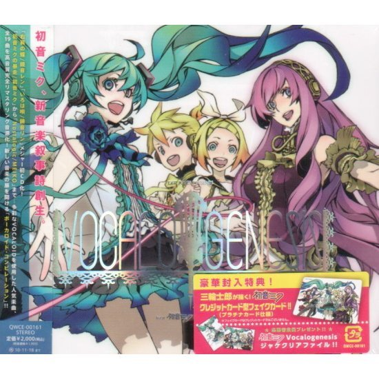 Exit Tunes Presents Vocalogenesis Feat. Miku Hatsune