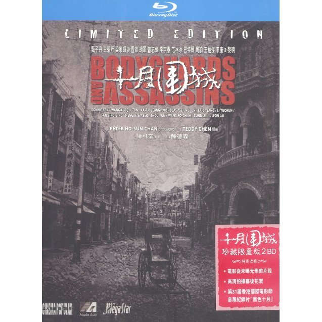 Bodyguards And Assassins [2-Disc Limited Collector's Edition]
