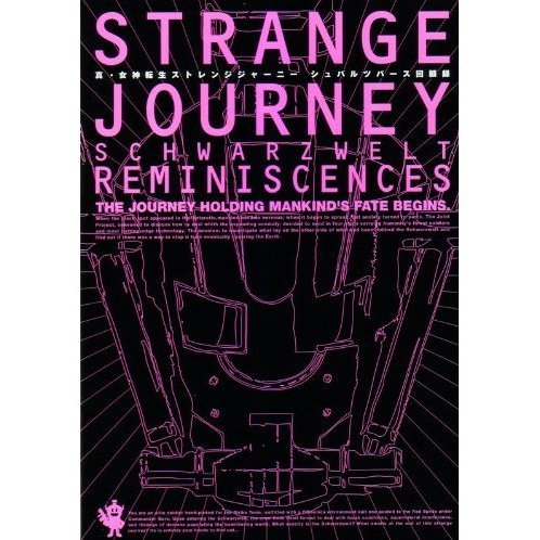 Shin Megami Tensei Strange Journey Strategy Guide Book