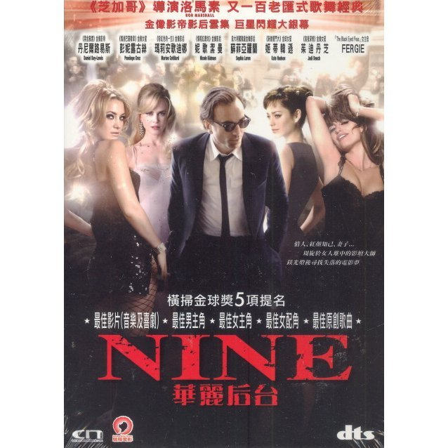 Nine [2-Disc Edition]
