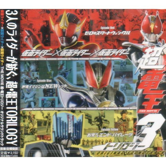 Cho Den-O Trilogy Original Soundtrack