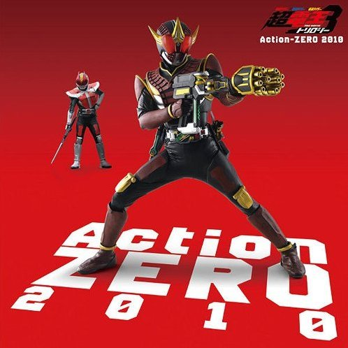 Action-Zero 2010 [Limited Edition]