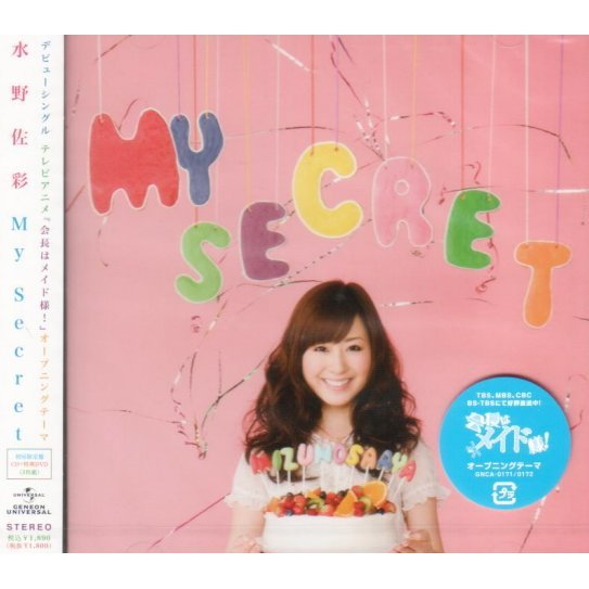 My Secret (Maid Sama! Intro Theme) [CD+DVD Limited Edition]