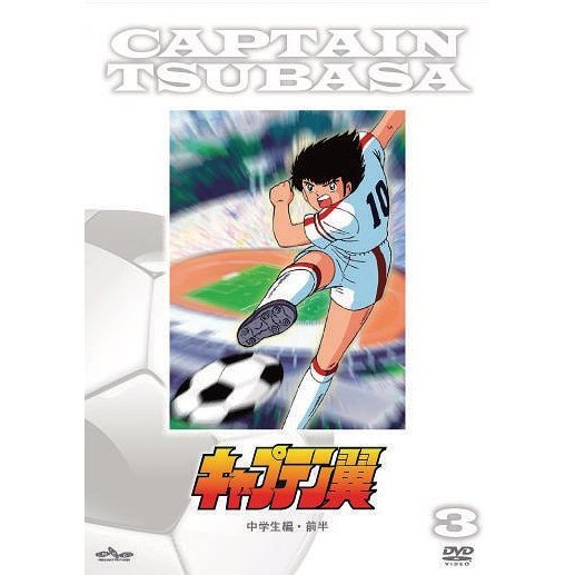 Captain Tsubasa / Junior High School Hen Part.1 [Limited Edition]