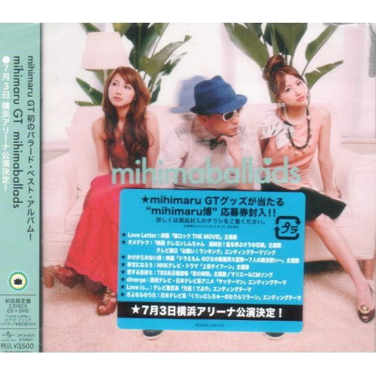 Mihimaballads [CD+DVD Limited Edition]