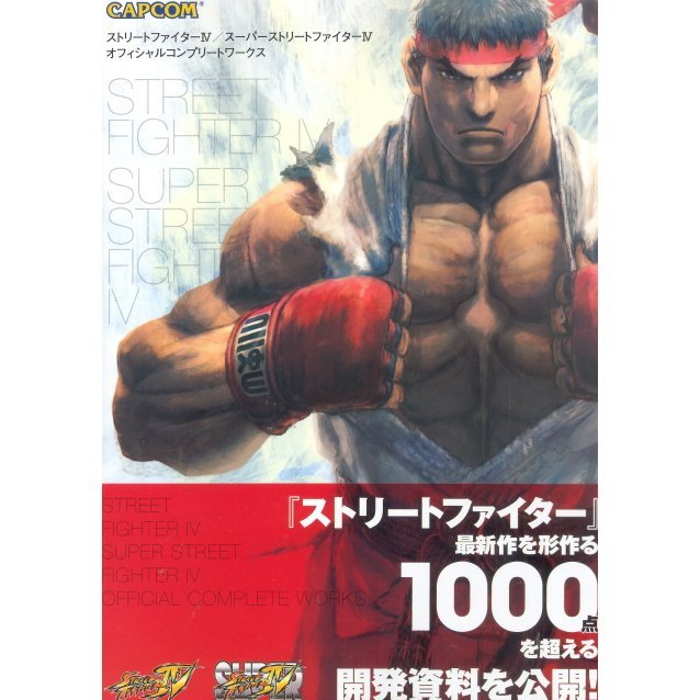 Street Fighter IV & Super Street Fighter IV Official Complete Work