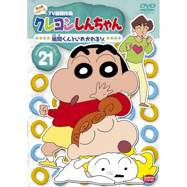 Crayon Shin Chan The TV Series - The 4th Season 21 Kazama-kun To Irekawaru Zo