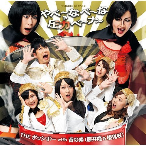 Yabe-nabe-na Atsuryoku Be-na [CD+DVD]