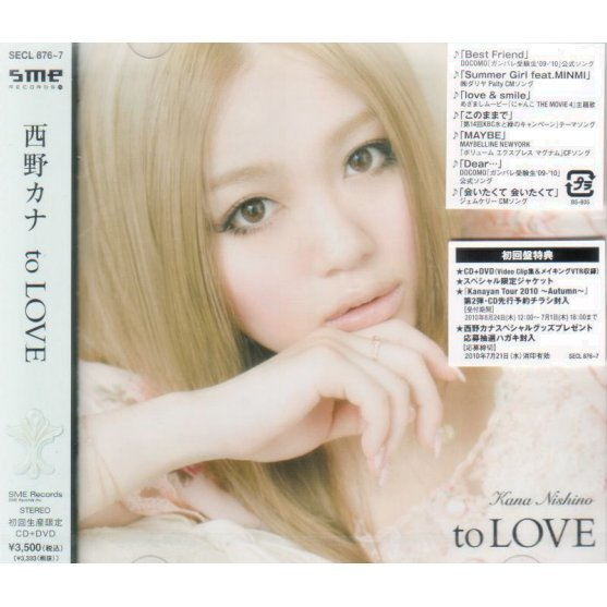 To Love [CD+DVD Limited Edition]