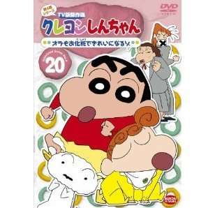 Crayon Shin Chan The TV Series - The 4th Season 20 Ora Mo Okesho De Kirei Ni Naru Zo